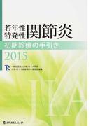 若年性特発性関節炎初期診療の手引き 2015