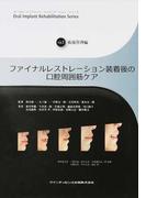 オーラル・インプラント・リハビリテーション・シリーズ Vol.2 術後管理編