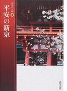 平安の新京 (古代の人物)