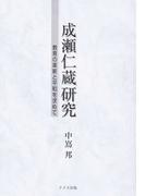 成瀬仁蔵研究 教育の革新と平和を求めて