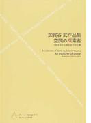 加賀谷武作品集 空間の探索者 1953年から現在までの仕事