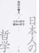 日本人の哲学 5 大学の哲学/雑知の哲学