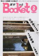 ぼけっと 2(2015) 乾ルカ 立原透耶 北大路公子 札幌の怪談書き下ろし
