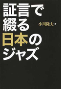 証言で綴る日本のジャズ 1