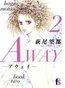 AWAY 2(フラワーコミックス)