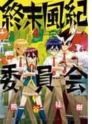 終末風紀委員会 4(ゲッサン少年サンデーコミックス)