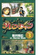 ダレン・シャン 3(少年サンデーコミックス)
