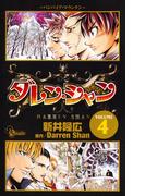 ダレン・シャン 4(少年サンデーコミックス)