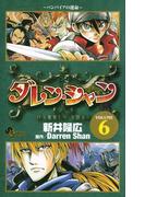 ダレン・シャン 6(少年サンデーコミックス)