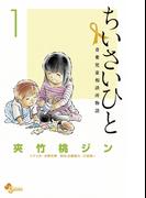 ちいさいひと 青葉児童相談所物語 1(少年サンデーコミックス)