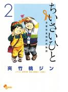ちいさいひと 青葉児童相談所物語 2(少年サンデーコミックス)