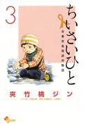 ちいさいひと 青葉児童相談所物語 3(少年サンデーコミックス)