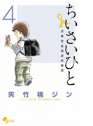ちいさいひと 青葉児童相談所物語 4(少年サンデーコミックス)
