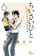 ちいさいひと 青葉児童相談所物語 6(少年サンデーコミックス)