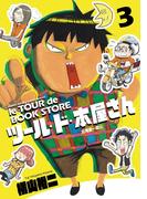 ツール・ド・本屋さん 3(ゲッサン少年サンデーコミックススペシャル)