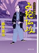 父子十手捕物日記 お陀仏坂(徳間文庫)