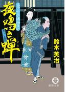 父子十手捕物日記 夜鳴き蝉(徳間文庫)