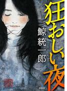 狂おしい夜(徳間文庫)