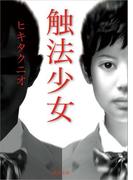 触法少女(徳間文庫)