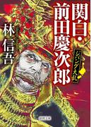 ジパング大乱 関白・前田慶次郎(徳間文庫)