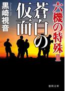 蒼白の仮面 六機の特殊II(徳間文庫)