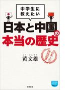 中学生に教えたい 日本と中国の本当の歴史(徳間ポケット)