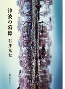 津波の墓標(徳間文庫カレッジ)