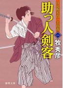日比野左内一手指南 一 助っ人剣客(徳間文庫)