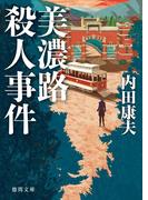 美濃路殺人事件(徳間文庫)