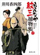 もんなか紋三捕物帳(徳間文庫)