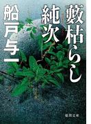 藪枯らし純次(徳間文庫)