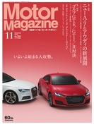 Motor Magazine 2015年11月号/No.724