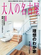 大人の名古屋Vol.32 『理想の我が家』(あなたと家族の思いを叶える、家づくり参考書)(MH MOOK)(MH MOOK)
