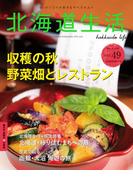 北海道生活 2015年10-11月号