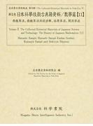 日本科學技術古典籍資料 影印 數學篇11 發微算法 (近世歴史資料集成)