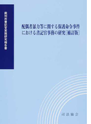 配偶者暴力等に関する保護命令事件における書記官事務の研究 補訂版 (裁判所書記官実務研究報告書)