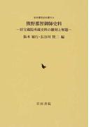 熊野那智御師史料 旧宝蔵院所蔵史料の翻刻と解題 (岩田書院史料叢刊)