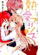 熱愛プリンス(MISSY COMICS) 6巻セット(ミッシィコミックス)