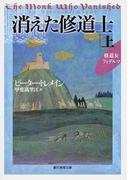 消えた修道士 上 (創元推理文庫 修道女フィデルマ)(創元推理文庫)