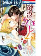 砂漠のハレム(2)(花とゆめコミックス)
