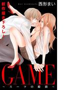 Love Jossie GAME~スーツの隙間~ story01