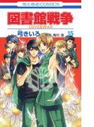 図書館戦争 LOVE&WAR(15)(花とゆめコミックス)