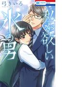 私が欲しい氷の男(花とゆめコミックス)