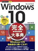 今すぐ使えるかんたんPLUS+ Windows 10 完全大事典(今すぐ使えるかんたん)