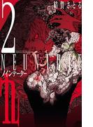 九~neuntote~ 2(ボニータコミックス)