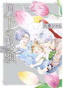 月下の双頭(バーズコミックス リンクスコレクション)