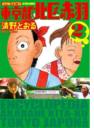 増補改訂版 東京都北区赤羽 : 2(アクションコミックス)