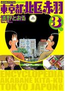 増補改訂版 東京都北区赤羽 : 3(アクションコミックス)