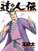 達人伝 ~9万里を風に乗り~ 10(アクションコミックス)