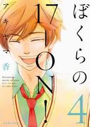 ぼくらの17-ON! : 4(ジュールコミックス)